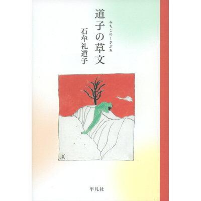 道子の草文   /平凡社/石牟礼道子