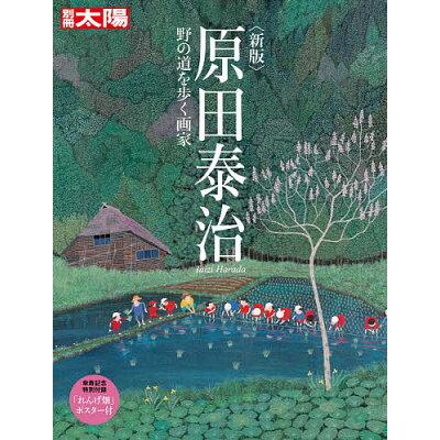 原田泰治 野の道を歩く画家  新版/平凡社