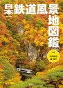 日本鉄道風景地図鑑   /平凡社/地理情報開発
