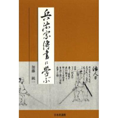 兵法家傳書に学ぶ   /日本武道館/加藤純一