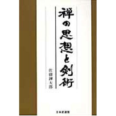 禅の思想と剣術   /日本武道館/佐藤錬太郎