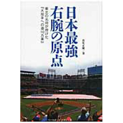 日本最強右腕の原点 東北の名将が授けた『大投手への道10カ条』  /ベ-スボ-ル・マガジン社/若生正廣