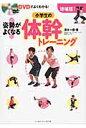 姿勢がよくなる!小学生の体幹トレ-ニング DVDでよくわかる!  増補版!/ベ-スボ-ル・マガジン社/澤木一貴