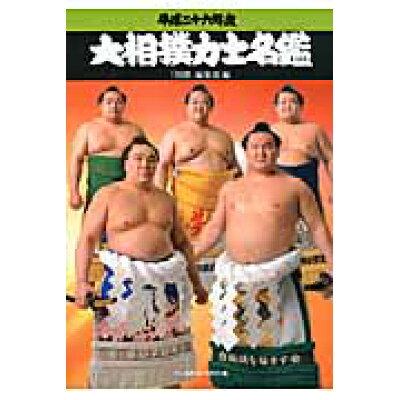 大相撲力士名鑑  平成26年度 /ベ-スボ-ル・マガジン社/相撲編集部