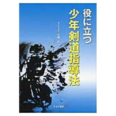 役に立つ少年剣道指導法   /日本武道館/山神眞一
