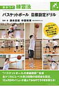 バスケットボ-ル目標設定ドリル 差がつく練習法  /ベ-スボ-ル・マガジン社/鈴木良和