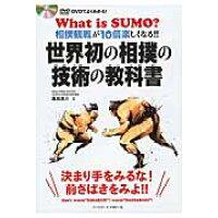 世界初の相撲の技術の教科書 相撲観戦が10倍楽しくなる!!  /ベ-スボ-ル・マガジン社/桑森真介