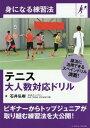 テニス大人数対応ドリル   /ベ-スボ-ル・マガジン社/石井弘樹