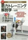 筋力トレーニング解剖学 写真とCGイラスト対比で学ぶ  /ベ-スボ-ル・マガジン社/山口典孝