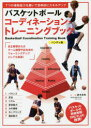 バスケットボールコーディネーション・トレーニングブック ハンディ版  /ベ-スボ-ル・マガジン社/鈴木良知