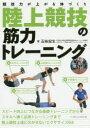 陸上競技の筋力トレーニング 競技力が上がる体づくり  /ベ-スボ-ル・マガジン社/五味宏生