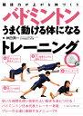 バドミントンうまく動ける体になるトレーニング 競技力が上がる体づくり  /ベ-スボ-ル・マガジン社/神田潤一