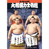 大相撲力士名鑑  令和二年 /ベ-スボ-ル・マガジン社/相撲編集部