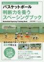 バスケットボール判断力を養うスペーシングブック   /ベ-スボ-ル・マガジン社/鈴木良和
