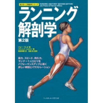 ランニング解剖学   第2版/ベ-スボ-ル・マガジン社/ジョー・プレオ