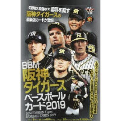 阪神タイガース  2019 /ベ-スボ-ル・マガジン社