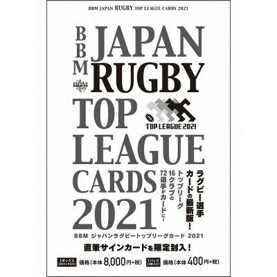 BBMジャパンラグビートップリーグカード  2020 /ベ-スボ-ル・マガジン社