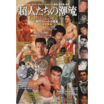All-time boxing 歴代グレ-トの結集 軽量級編 /ベ-スボ-ル・マガジン社