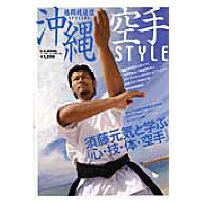 沖縄空手style   /ベ-スボ-ル・マガジン社