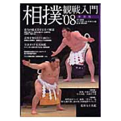 相撲観戦入門 知るほどに面白い相撲の世界 '08 新装版/ベ-スボ-ル・マガジン社