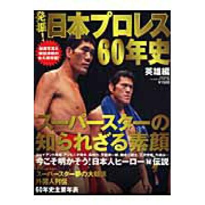 発掘!日本プロレス60年史  英雄編 /ベ-スボ-ル・マガジン社