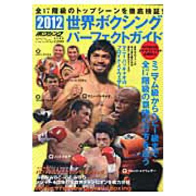 世界ボクシングパ-フェクトガイド  2012 /ベ-スボ-ル・マガジン社