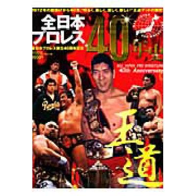 全日本プロレス40年史   /ベ-スボ-ル・マガジン社