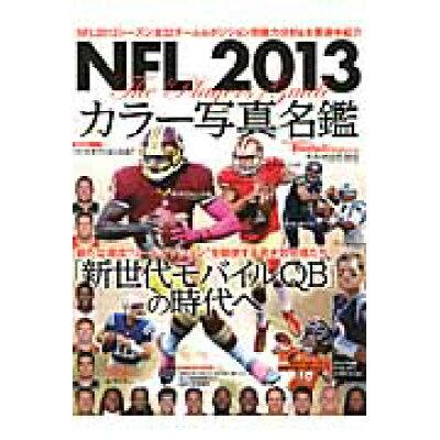 NFL 2013カラ-写真名鑑   /ベ-スボ-ル・マガジン社