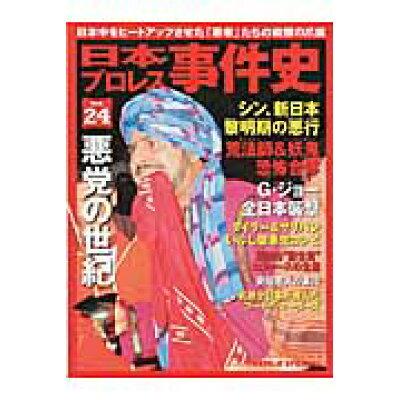 日本プロレス事件史  vol.24 /ベ-スボ-ル・マガジン社