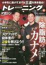 トレーニングマガジン  Vol.62 /ベ-スボ-ル・マガジン社