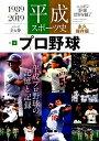 平成スポーツ史  Vol.1 /ベ-スボ-ル・マガジン社