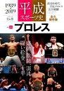平成スポーツ史 永久保存版 Vol.4 /ベ-スボ-ル・マガジン社