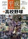 平成スポーツ史 永久保存版 Vol.6 /ベ-スボ-ル・マガジン社