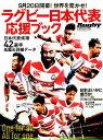 ラグビー日本代表応援ブック 9月20日開幕!世界を驚かせ!  /ベ-スボ-ル・マガジン社