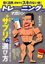 トレーニングマガジン  Vol.64 /ベ-スボ-ル・マガジン社