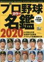 プロ野球カラー名鑑  2020 /ベ-スボ-ル・マガジン社