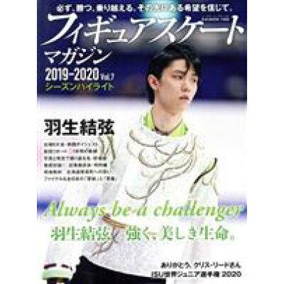 フィギュアスケートマガジン2019-2020  Vol.7 /ベ-スボ-ル・マガジン社
