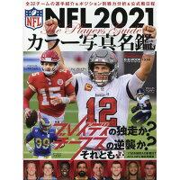 NFL 2021カラー写真名鑑   /ベ-スボ-ル・マガジン社