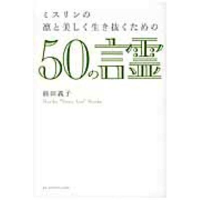 ミスリンの凛と美しく生き抜くための50の言霊   /ベストセラ-ズ/前田義子