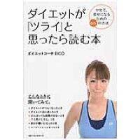 ダイエットが「ツライ」と思ったら読む本 ヤセて、幸せになるための65の方法  /ベストセラ-ズ/EICO