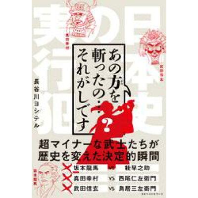 あの方を斬ったの・・・それがしです 日本史の実行犯  /ベストセラ-ズ/長谷川ヨシテル