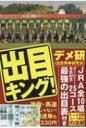 出目キング! JRA全10場最強の出目表付き  /ベストセラ-ズ/デメ研