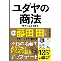ユダヤの商法 世界経済を動かす  新装版/ベストセラ-ズ/藤田田