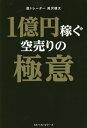 1億円稼ぐ空売りの極意   /マネ-アカデミ-(お金の学校)/高沢健太