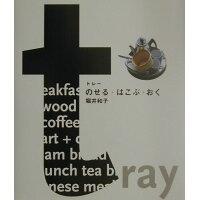 Trayのせる・はこぶ・おく   /ベストセラ-ズ/堀井和子