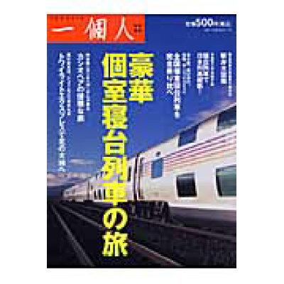 豪華個室寝台列車の旅   /ベストセラ-ズ/一個人編集部