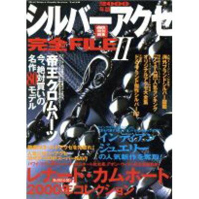 シルバ-アクセ完全file  2(2000年版) /ベストセラ-ズ
