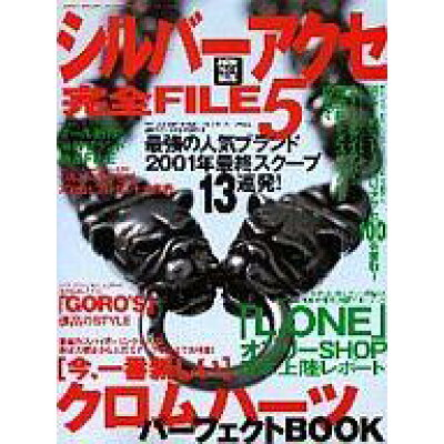 シルバ-アクセ完全file  5 /ベストセラ-ズ