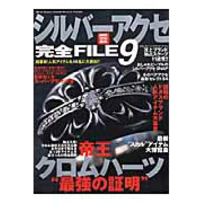 シルバ-アクセ完全file  9 /ベストセラ-ズ