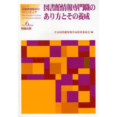 図書館情報専門職のあり方とその養成   /勉誠出版/日本図書館情報学会